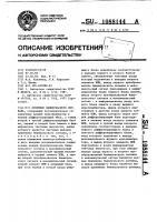 Патент 1088144 Приемник биимпульсного сигнала