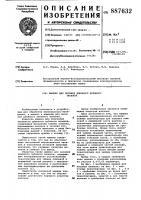 Патент 887632 Машина для чесания длинного лубяного волокна