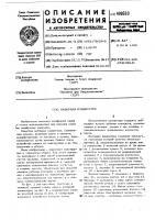Патент 496693 Наборная клавиатура