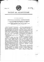 Патент 1370 Электрический выключатель с выдержкой времени