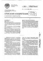 Патент 1752774 Способ наполнения кож