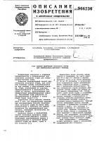Патент 966236 Способ получения кускового торфа для коммунально-бытового топлива