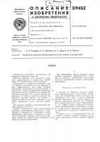 Патент ссср  319452