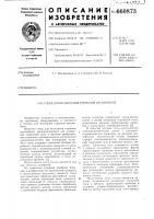 Патент 660873 Стенд для испытания тормозов автомобиля