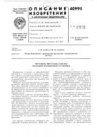 Патент 409911 Патент ссср  409911