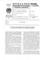 Патент 204358 Устройство для проверки и регулировки механизмов указателей отправления пассажирских поездов