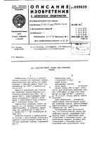 Патент 899639 Уплотнительная смазка для пробковых кранов