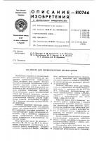 Патент 810766 Масло для пневматических перфо-patopob