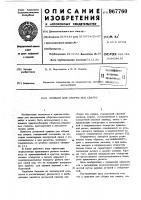 Патент 967760 Прижим для сборки под сварку