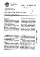 Патент 1760602 Способ изготовления витого сердечника электрической машины