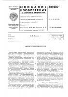 Патент 389609 Всесоюзная i;!.! г:->&>&т-;:^? v-v':i';r-(:; rv,