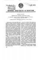 Патент 33331 Прибор для испытания поршневых колец