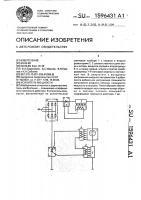 Патент 1596431 Усилитель мощности