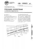 Патент 1245473 Транспортная система