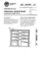 Патент 1253569 Способ замораживания пищевых продуктов