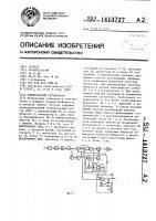 Патент 1413727 Биимпульсный регенератор