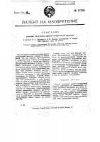 Патент 17225 Способ получения ацетилсалициловой кислоты
