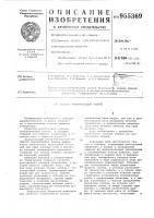 Патент 955369 Статор электрической машины