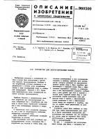 Патент 960500 Устройство для аккумулирования холода