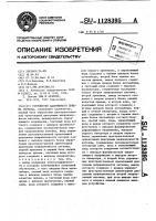 Патент 1128395 Устройство адаптивного приема сигнала