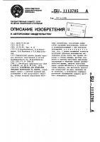 Патент 1113705 Устройство для испытания образцов материалов на сжатие