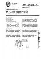 Патент 1291341 Кантователь для поворота изделий при сварке