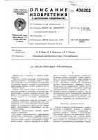 Патент 436202 Способ прокладки трубопроводов
