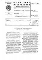 Патент 853799 Устройство для подавления импульсныхпомех при приеме узкополосных час-totho-модулированных сигналов