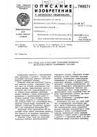 Патент 740571 Стенд для испытаний тормозных приборов железнодорожного подвижного состава