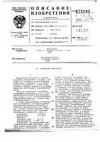 Патент 673182 Полимерная композиция
