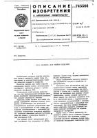 Патент 745566 Машина для мойки изделий