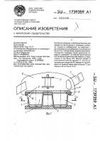 Патент 1739359 Устройство для обработки фотопленки на свету