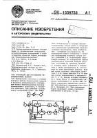 Патент 1558753 Устройство для опознавания железнодорожных вагонов
