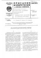 Патент 667852 Устройство для определения схождения управляемых колес транспортного средства