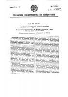 Патент 26622 Устройство для погрузки угля на паровозы