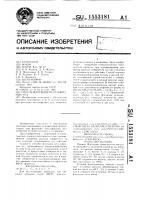 Патент 1553181 Способ флотации несульфидных руд