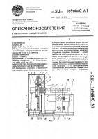 Патент 1696840 Устройство для контроля симметричности заточки инструментов