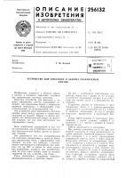"""Патент 256132 Патентно- ijj ; '"""" ткхнйческяя '^ i библиотекаг. м. колпак"""