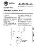 Патент 1451452 Способ регулирования температуры пара промперегрева и устройство для его осуществления