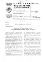 Патент 397296 Устройство для испытания металлов на склонность к образованию трещин при сварке