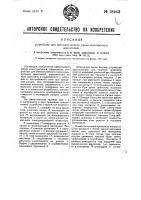 Патент 28962 Устройство для автоматического пуска асинхронных двигателей