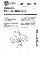 Патент 1610471 Устройство для химико-фотографической обработки форматного фотоматериала