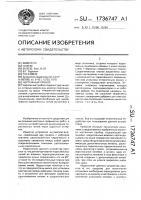 Патент 1736747 Чертежный прибор