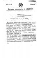 Патент 26446 Прибор для проверки правильности заточки круглых резцов и гребенок