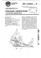Патент 1102959 Устройство для уборки фрезерного торфа