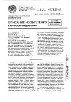 Патент 497829 Способ получения сульфатов или сульфонатов
