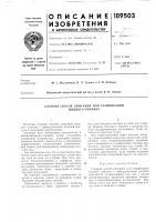 Патент 189503 Патент ссср  189503
