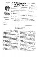 Патент 558935 Стеклосмазка для иглы при горячем прессовании труб и полых профилей