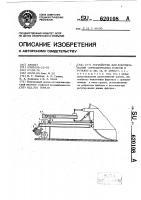 Патент 620108 Устройство для формирования торфодерновых ковров в рулоны