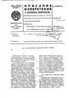 Патент 1001315 Магнитопровод электрической машины